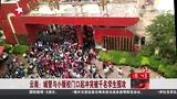 云南 城管与小贩校门口起冲突被千名学生围-海贼王