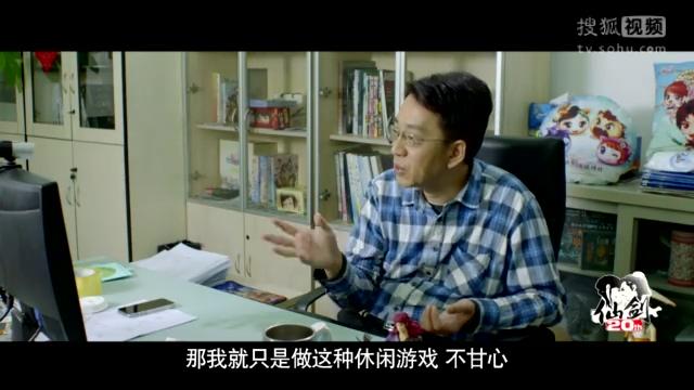 仙剑二十周年回顾视频-纪录片视频-搜狐视频
