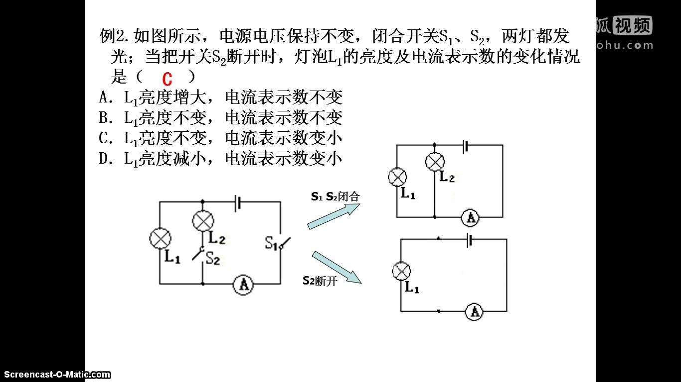 中考物理冲刺:初中物理动态电路专项复习【中考物理微课】-初中物理1