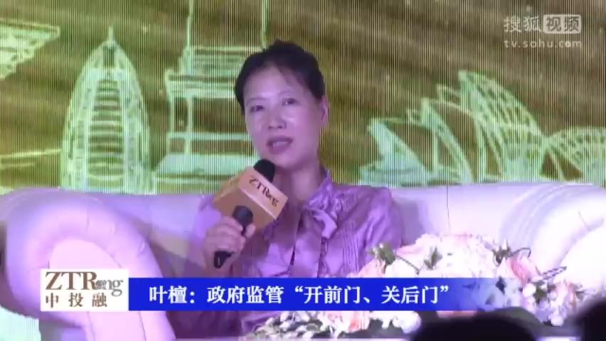 中投融互联网平台发布会专家讲座-叶檀