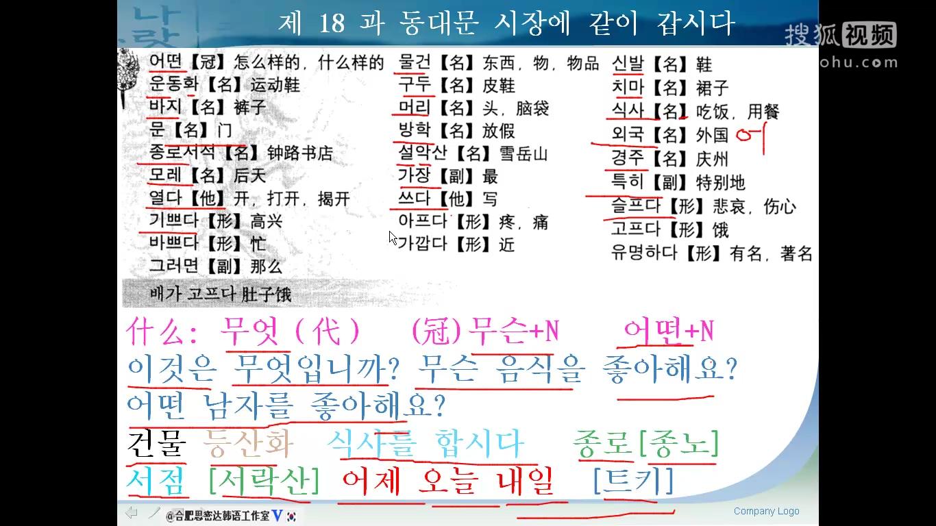 跟李准基一起学习你好韩国语