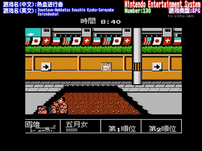 130【NES】『热血进行曲』(Downtown-Nekketsu Koushin Kyoku-Soreyuke)