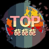 TOP葩葩葩