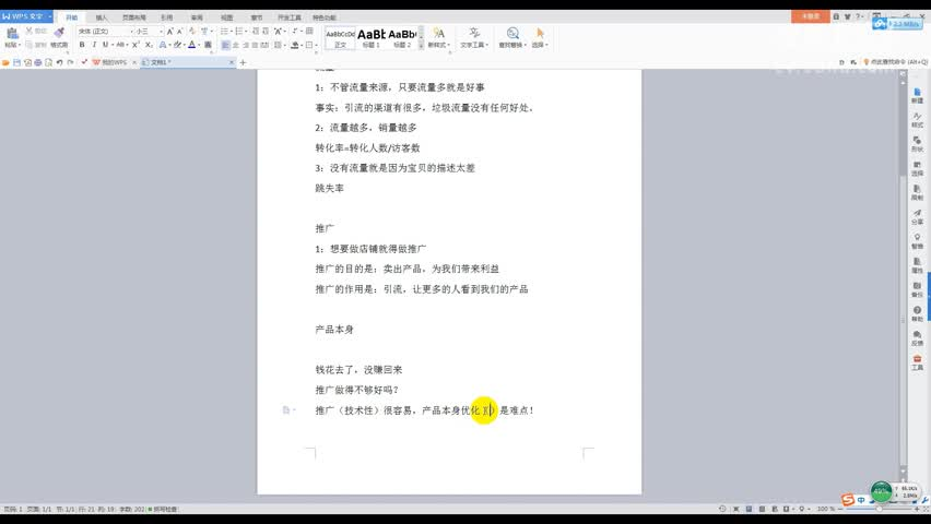 柯明老师网络营销淘宝搜索流量推广误区分析