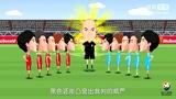《第六讲 足球规则之黑衣法官》